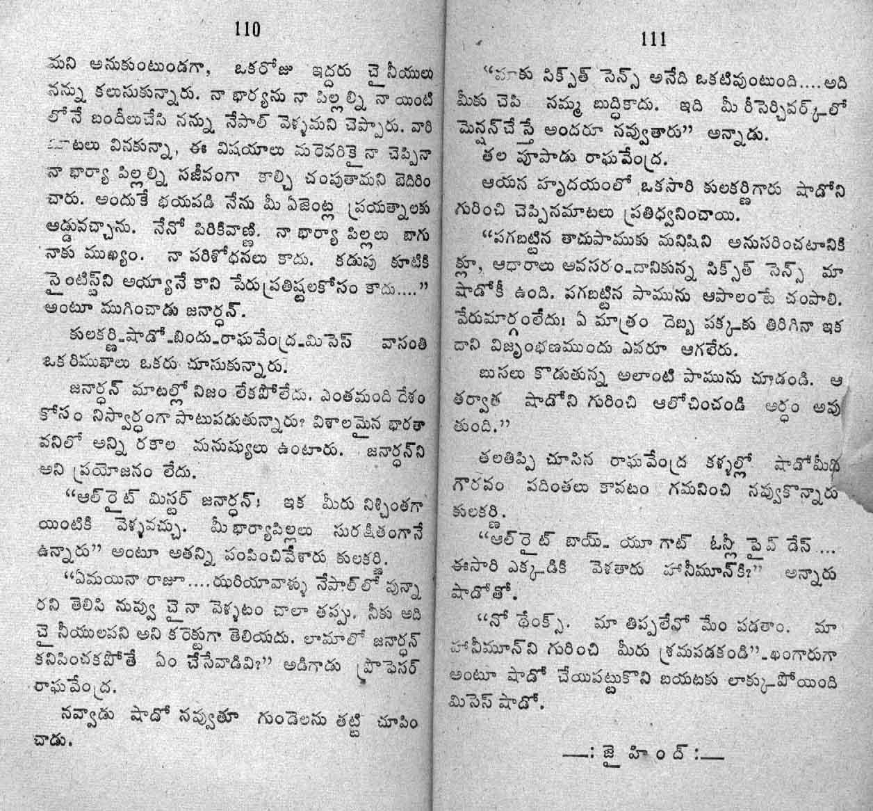 NeverLoveASpy-by-Madhubabu_Page_55