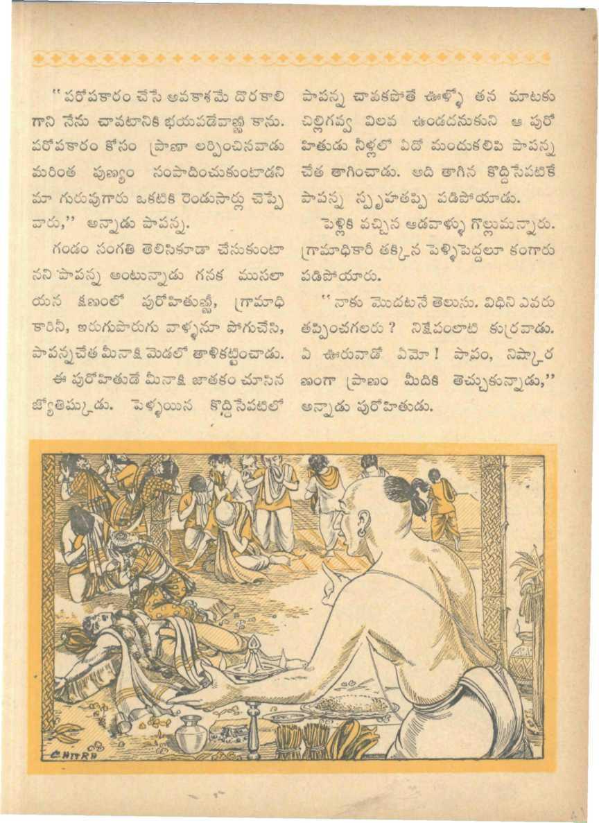papanna-chaduvu_Page_27