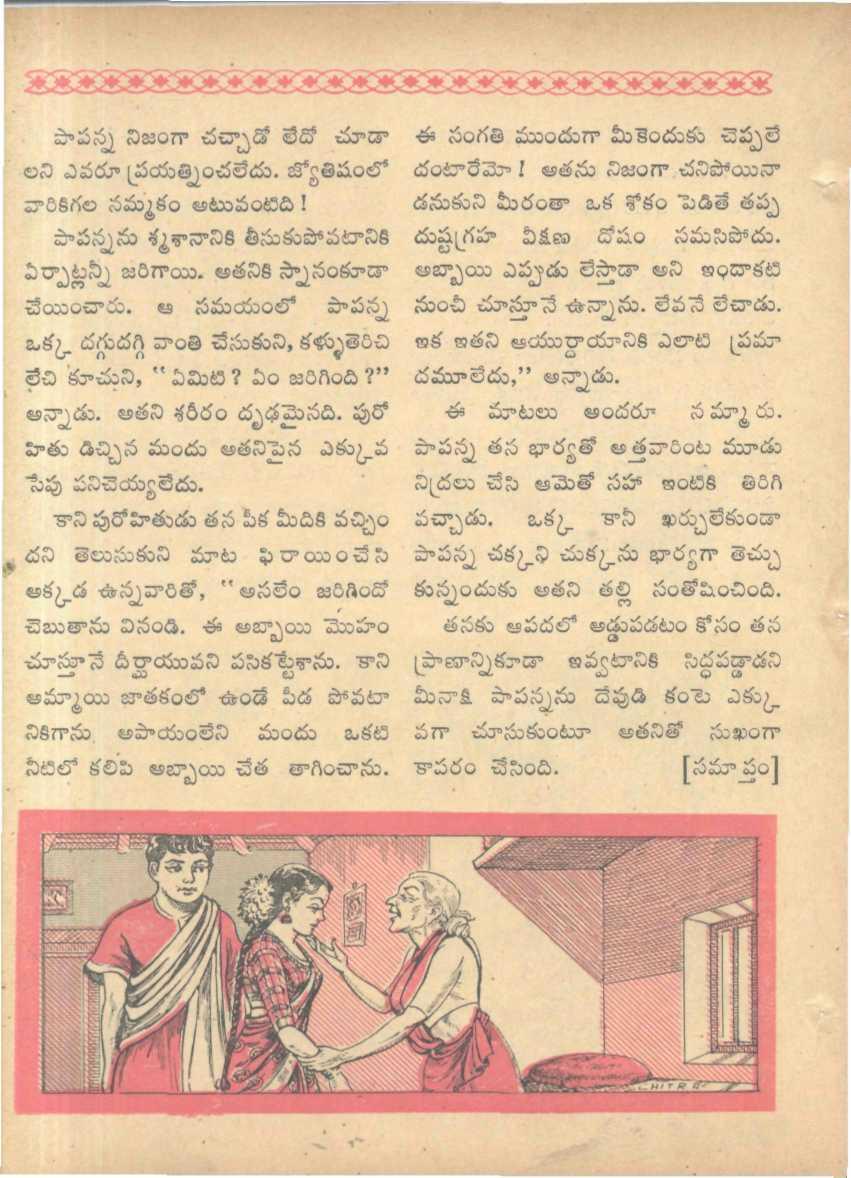 papanna-chaduvu_Page_28