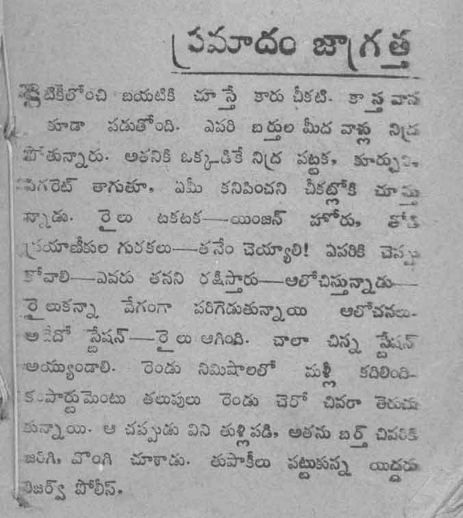 Pramadham-Jagartgha_Page_02
