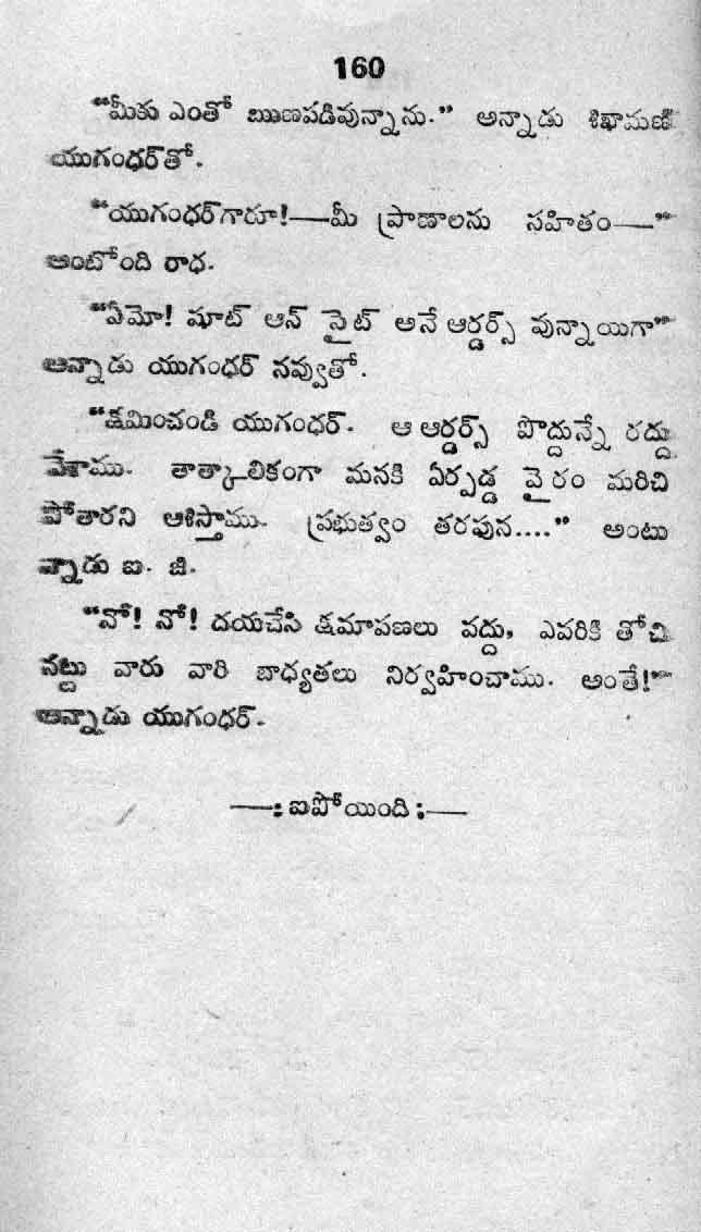 Pramadham-Jagartgha_Page_83