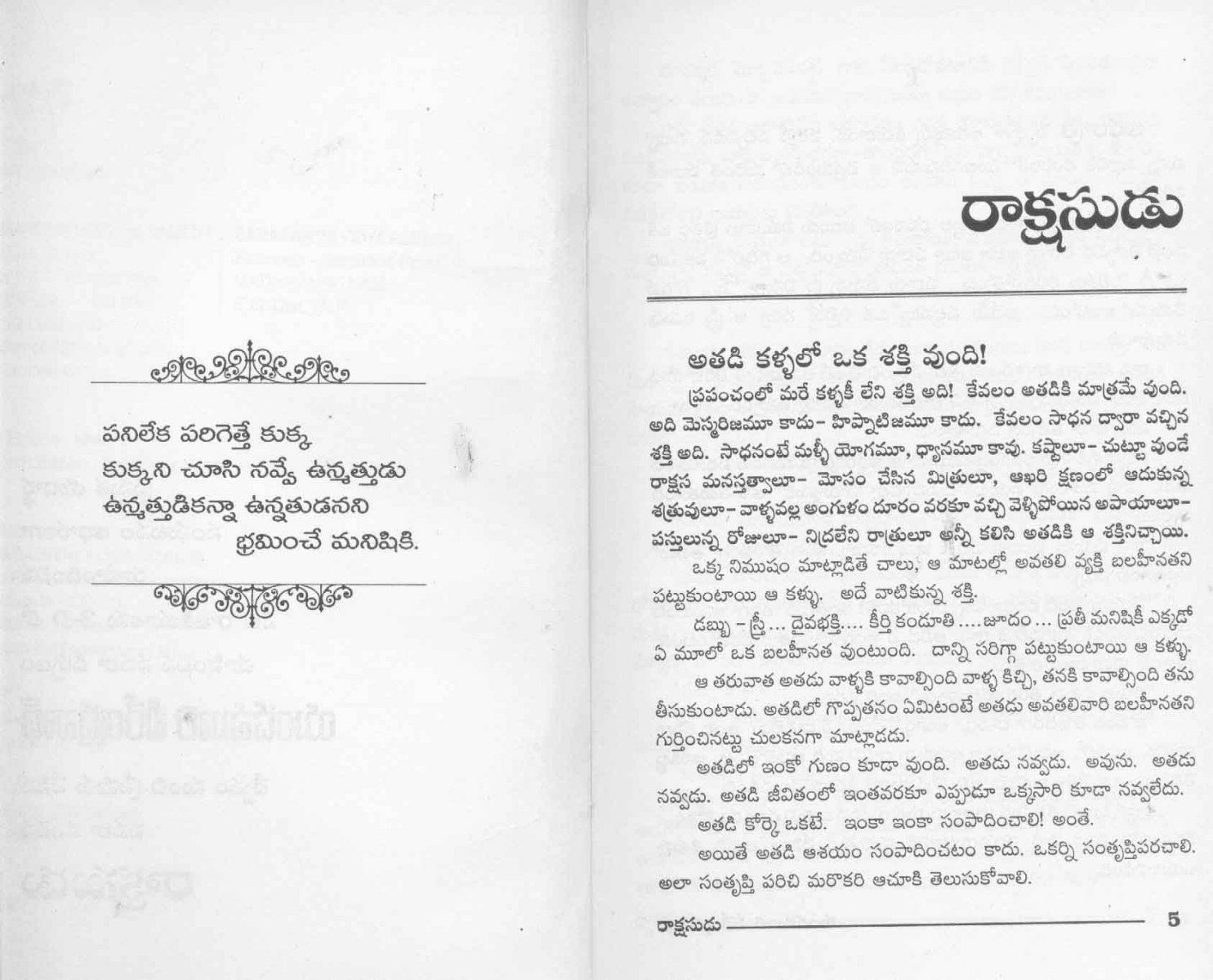 Yandamuri-Raakshasudu_Page_002