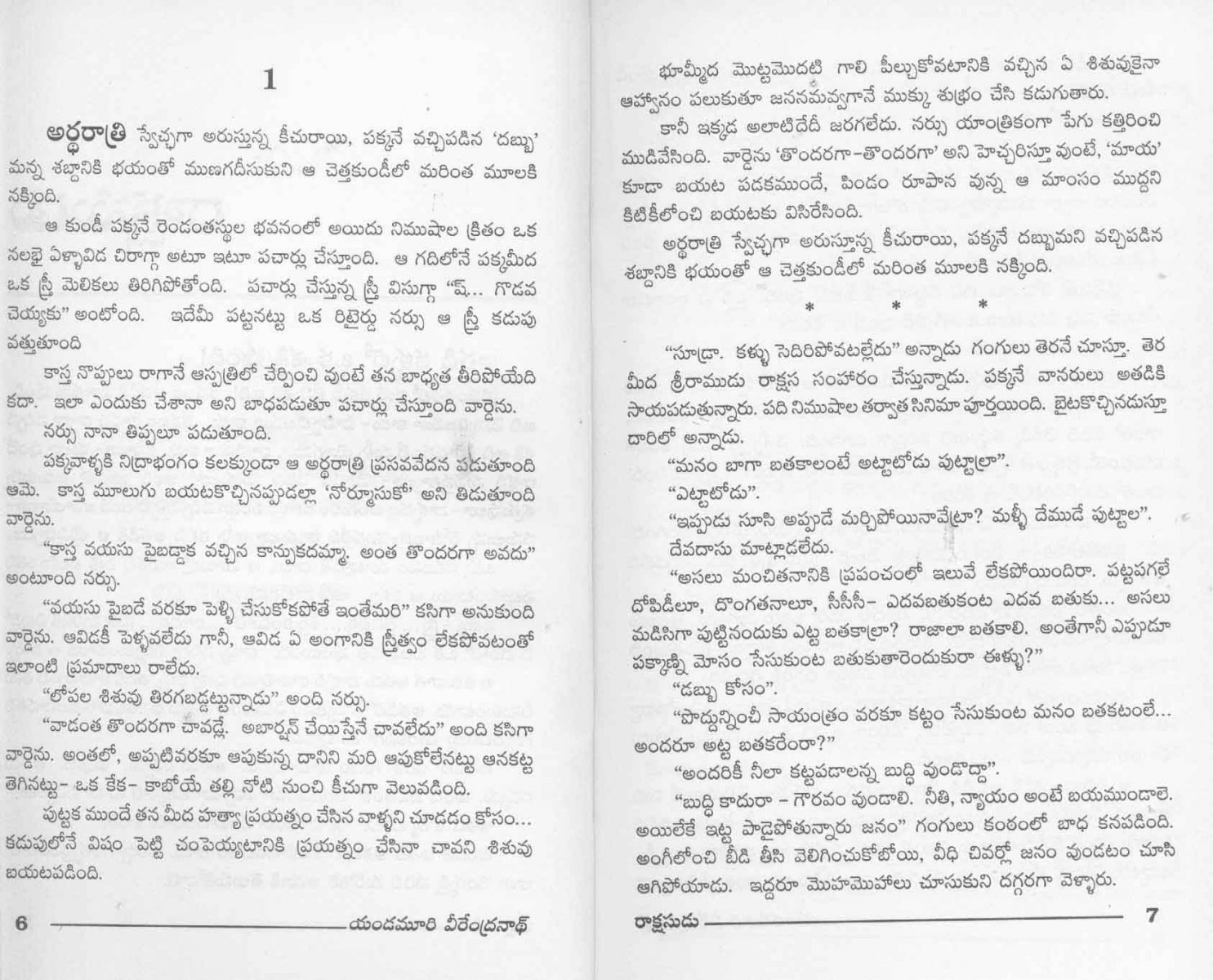 Yandamuri-Raakshasudu_Page_003