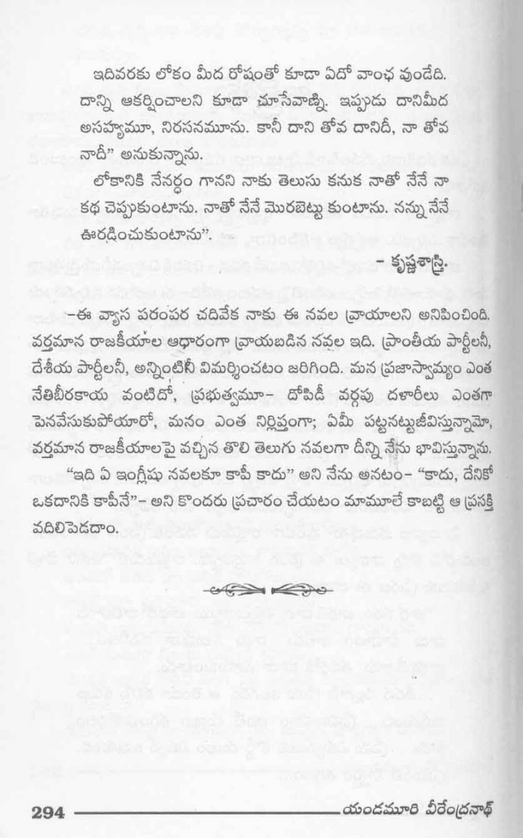 Yandamuri-Raakshasudu_Page_147