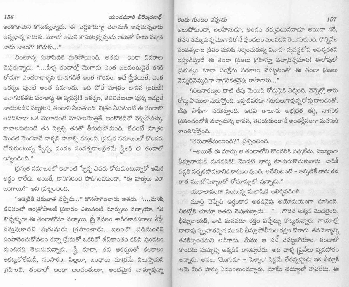 RenduGundelaChappudubyYendamuri_Page_78