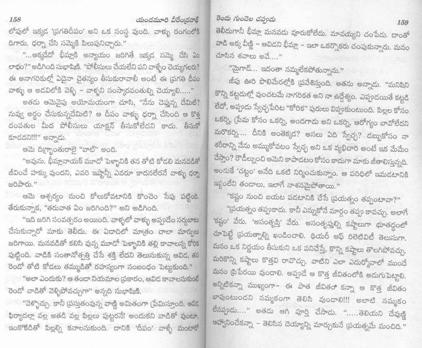 RenduGundelaChappudubyYendamuri_Page_79