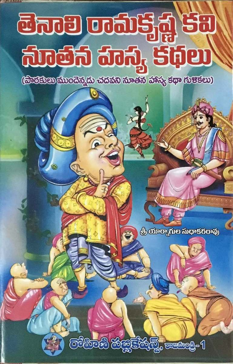 Tenali-Ramakrishna-Kavi-Hasya-Kathalu_Page_001