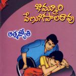 Atmajyothi Telugu Novel