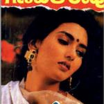 Dagdha Geetham Telugu Novel