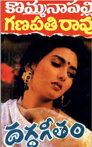 dagdha-geetham-Telugu-Novel