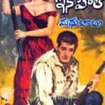 A Minute in Hell Telugu Novel