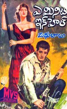 A-Minute-in-Hell Madhubabu Novel
