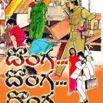 Donga Donga Patukondi Telugu Novel
