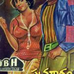 Pramadham Jagartha Telugu Novel