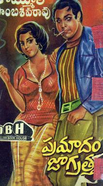Pramadham-Jagartgha Telugu Novel