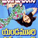 Marana Mrudangam Telugu Novel