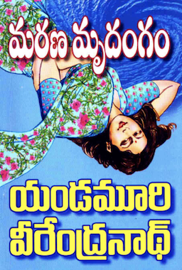 marana mrudagam Telugu Novels