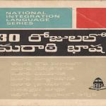 30 Rojullo Marati in Telugu