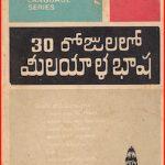 30-Rojullo Malayalam