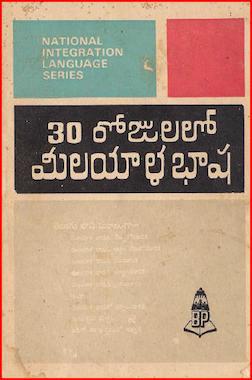 30-Rojullo-malayalam