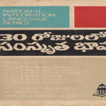 30-rojullo Sanskrit