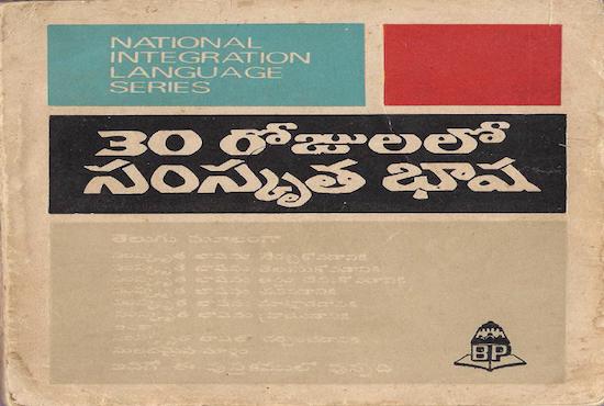 30rojullo-Sanskrit