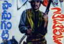 6th DeadLock Telugu Detective Novel