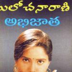 Abhijatha Part-2 Telugu Novel by Yaddanapudi