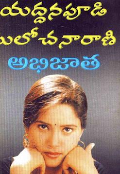 Abhijatha Telugu Novel Online