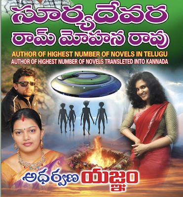 Adharvana-Yagnam-by-Suryadevara
