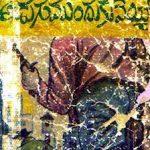 Adugumundukuveyyaku Telugu Novel