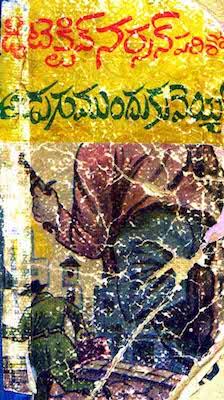AduguMundukuVeyyaku-by-GirijaSribhagavan