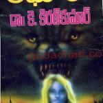 Aghora Telugu Novel