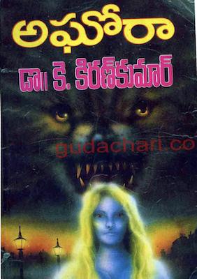 Aghora Telugu Novels