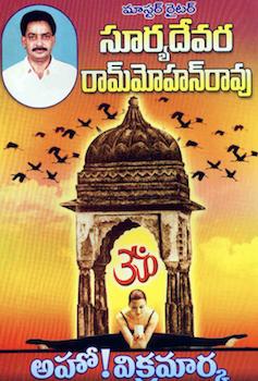 Aho-Vikramarka-by-Survyadevara