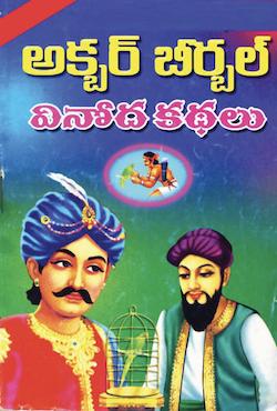 Akbar-Beerbal-Vinoda Kadhalu