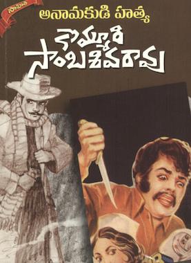 AnamakudiHatya Kommuri SambasivaRao