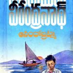 Anandho Brahma Telugu Novels