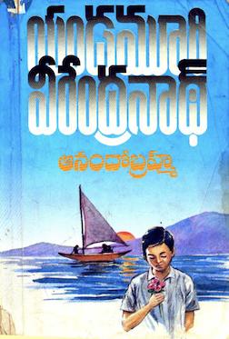 AnandhoBrahma Yendamuri Telugu Novel