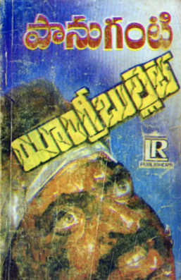 AngryBullet Telugu Novel
