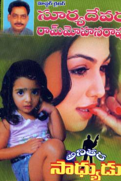 Suryadevara AnitharaSadyudu Novel