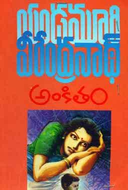 Ankitham-yendamuri-novel
