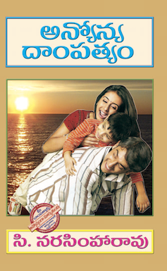 Anyonya-Dampatyam