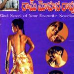 Apoorva Telugu  Novel