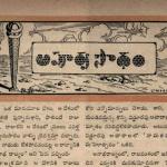 Apoorva Soudham Chandamama Kathalu