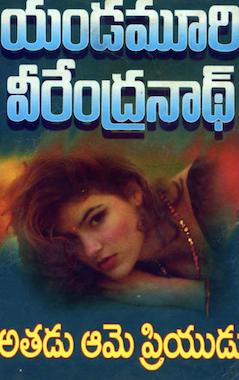 Athadu-Aame-Priyudu