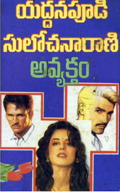 Avyaktham Telugu Novel