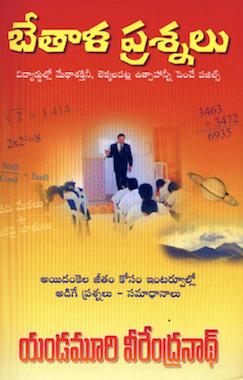 Bethala Prasnalu Telugu Novel