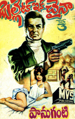 BulletinChina Detective Novel