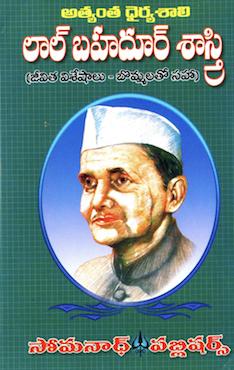 Lalbahbur-sastri in Telugu